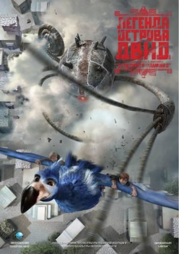 Легенда острова ДВИД (2010 г./ DVDRip) 1.45 GB