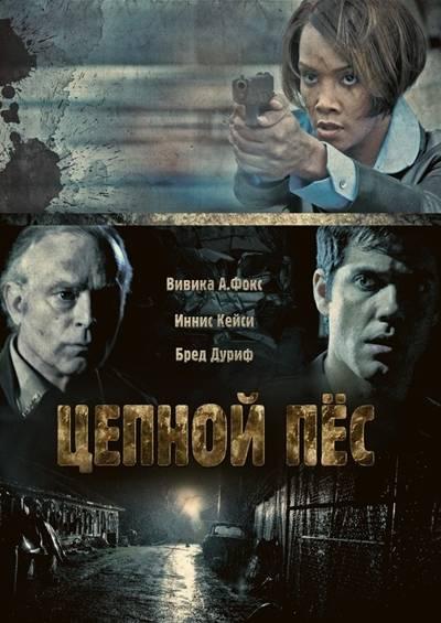 Цепной пес / Junkyard Dog (2010) DVDRip / DVD5