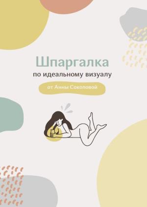 Анна Соколова - Шпаргалка по идеальному визуалу