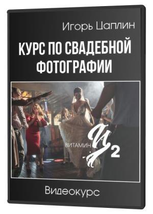 Курс по свадебной фотографии - Витамин Ц2 (2020) HD